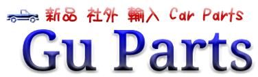 GU Parts