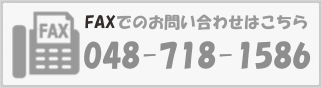fax:048-718-1586