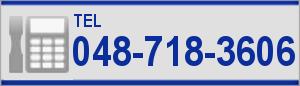 TEL:048-718-3606